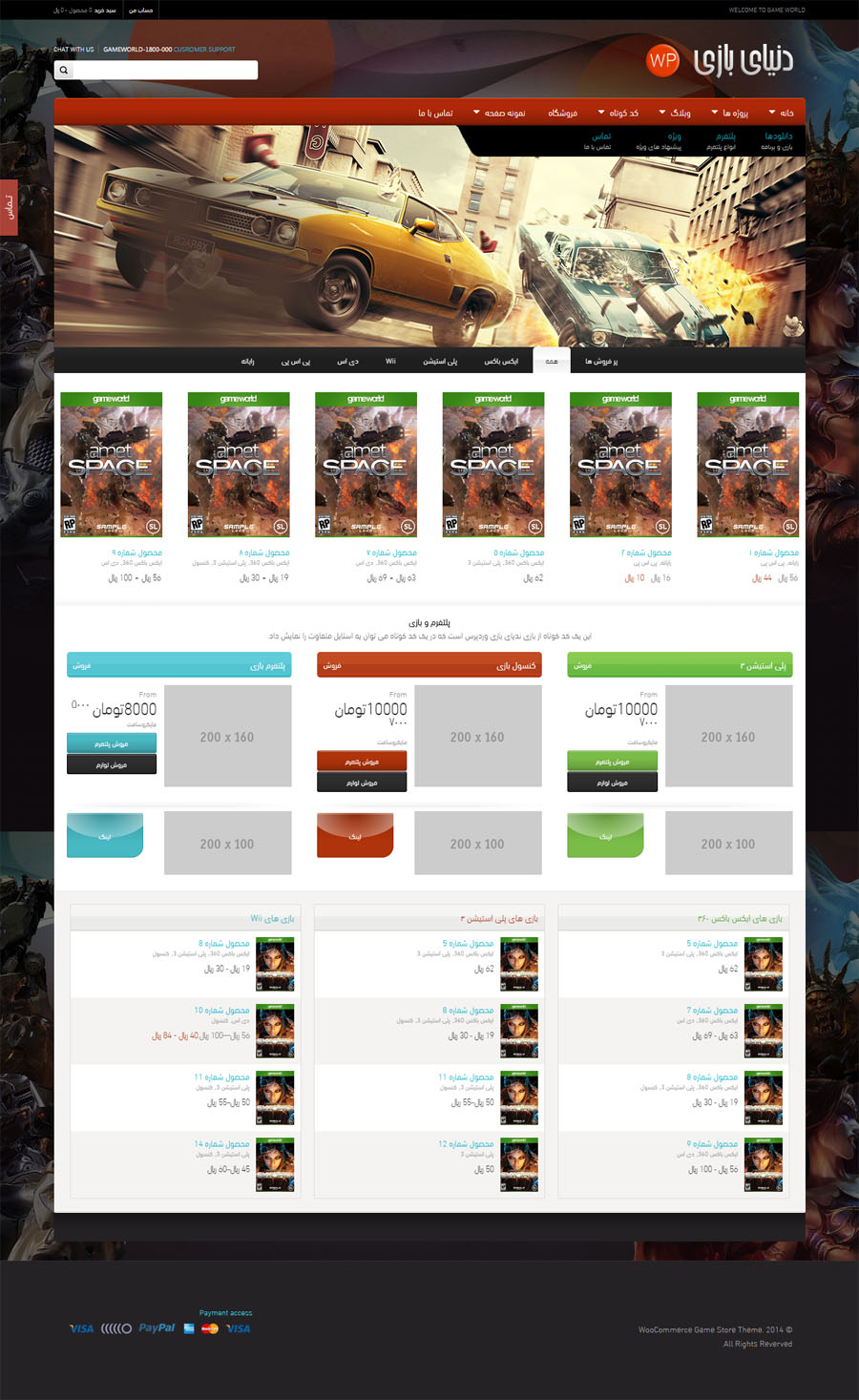 دانلود قالب وردپرس ووکامرس گیمینگ GameWorld فارسی پوسته قالب فارسی بازی Game World