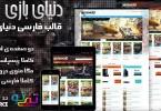 قالب فارسی وردپرس gameworld دنیای بازی