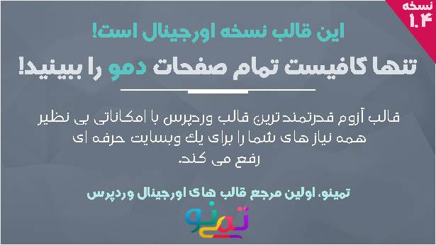 قالب فارسی چند منظوره AZOOM