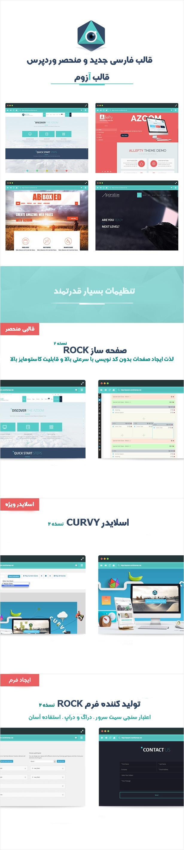 قالب فارسی Azoom نسخه 1.4