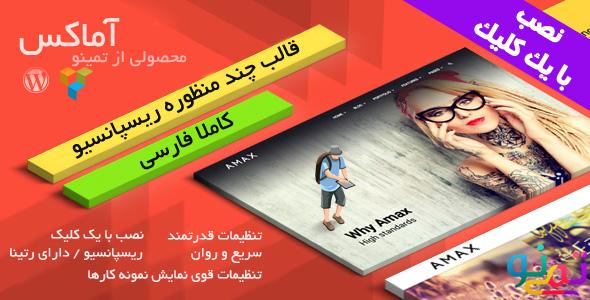 قالب فارسی چند منظوره AMAX آماکس وردپرس
