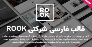 قالب فارسی چند منظوره تک صفحه ای وردپرس ROOK