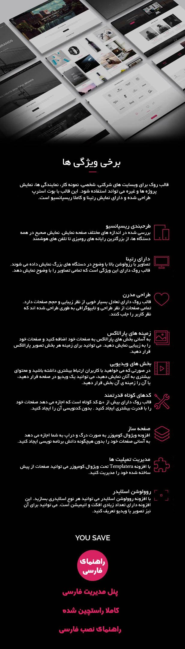قالب وردپرس فارسی تک صفحه / چند صفحه ROOK