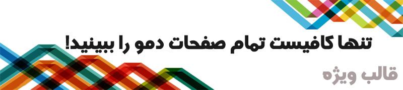 قالب فارسی وردپرس