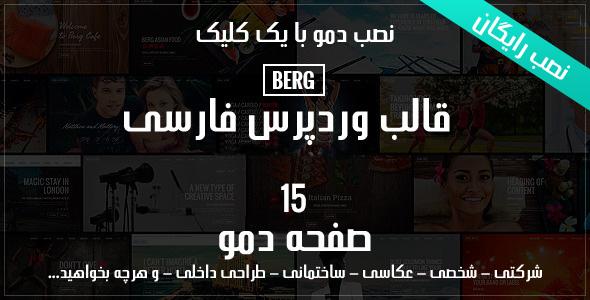 قالب فارسی چند منظوره حرفه ای BERG