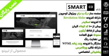 قالب فارسی چند منظوره وردپرس smartco