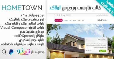 قالب فارسی املاک Home Town