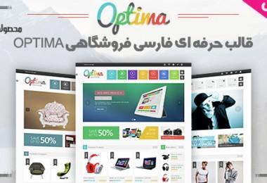 قالب حرفه ای فروشگاهی OPTIMA اپتیما نسخه ۱٫۱