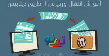 wordpress-migration