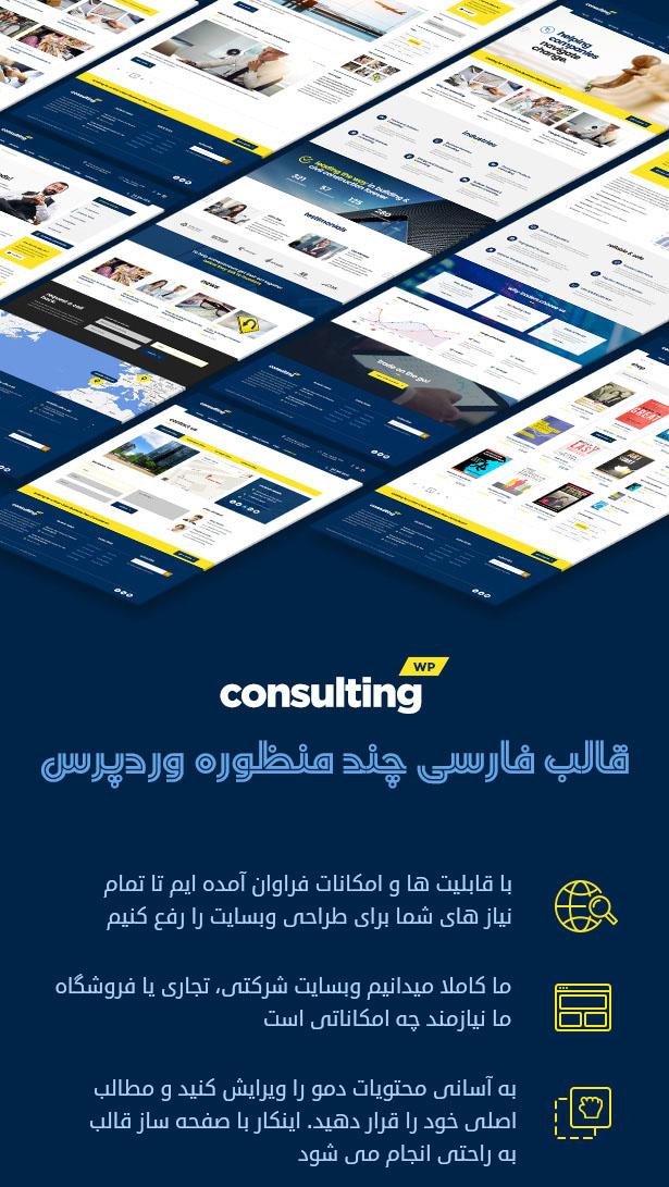 قالب فارسی وردپرس شرکتی Consulting
