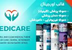 قالب پزشکی وردپرس Medicare