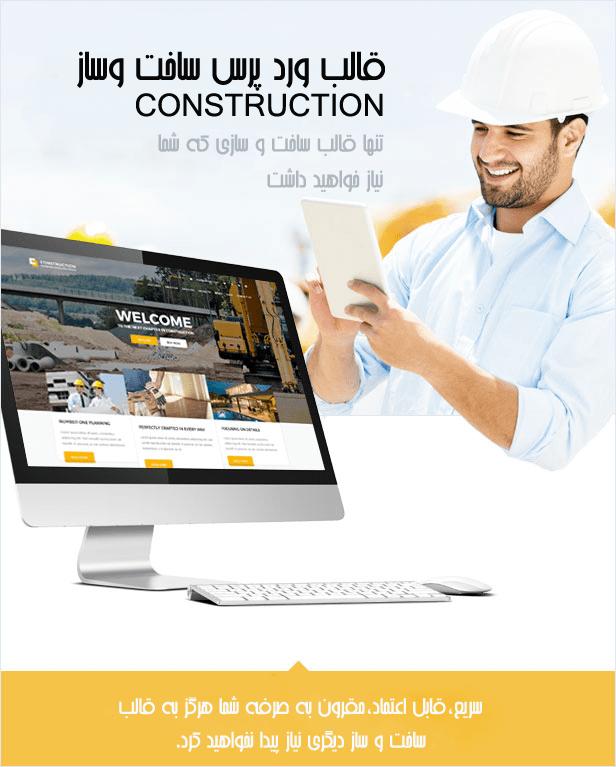 قالب وردپرس چند منظوره فروشگاهی Construction