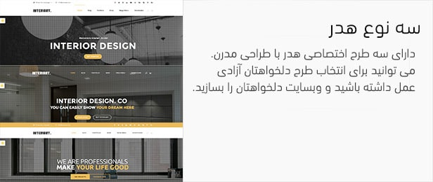 وبسایت شرکتی طراحی داخلی