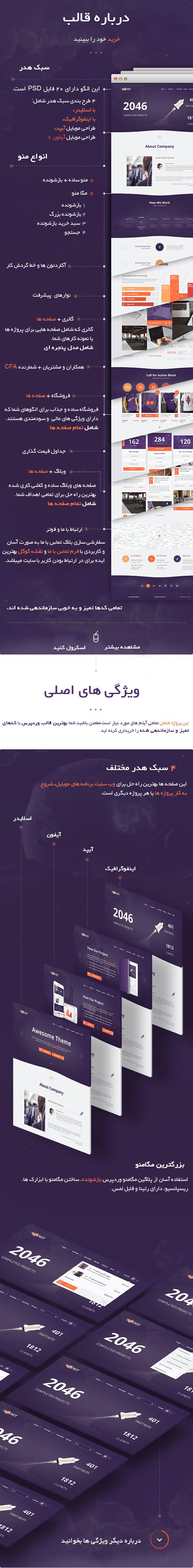 دانلود قالب rocket اورجینال فارسی