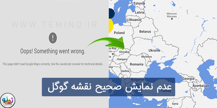 مشکل گوگل مپ نقشه وردپرس