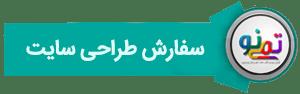 سفارش طراحی وبسایت