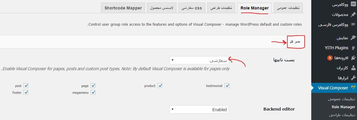مشکل بارگذاری نشدن محتوای ویژوال کامپوزر Visual Composer