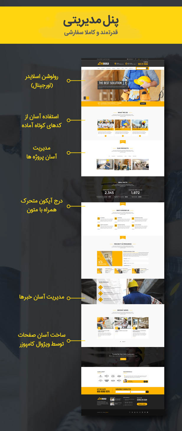 قالب وردپرس ویژوال کامپوزر حرفه ای فارسی شرکتی تجاری rebuild