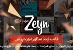 قالب چند منظوره وردپرس Zeyn