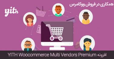 افزونه YITH Woocommerce Multi Vendor Premium - همکاری در فروش ووکامرس