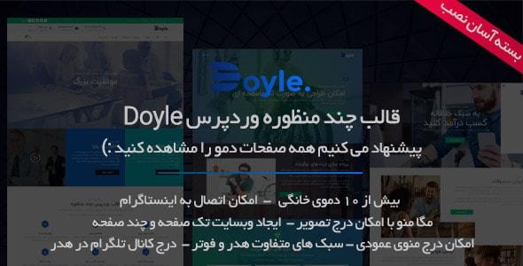 قالب چند منظوره وردپرس Doyle